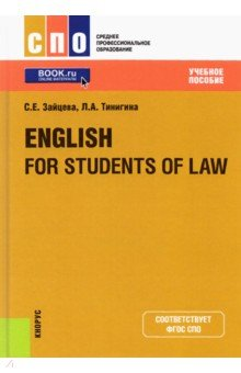 English for students of law. Учебное пособие english speaking coursebook for adults учебное пособие