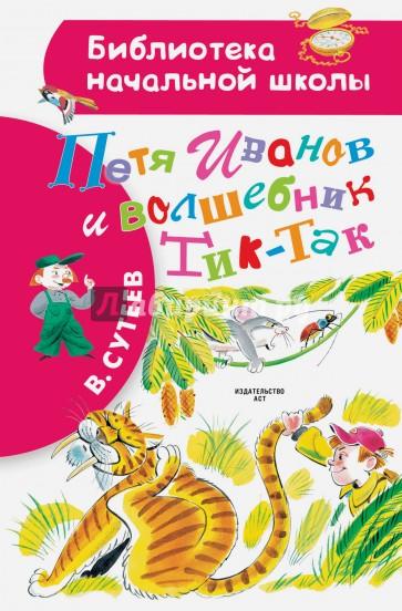 Петя Иванов и волшебник Тик-Так, Сутеев Владимир Григорьевич