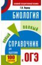 ОГЭ. Биология. Новый полный справочник для подготовки, Лернер Георгий Исаакович