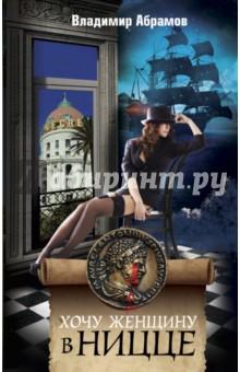 Хочу женщину в Ницце хочу краз год выпуска 1986г из армении