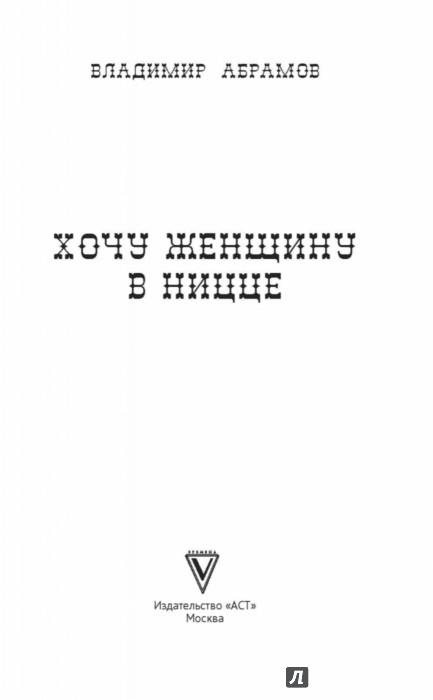 Иллюстрация 1 из 12 для Хочу женщину в Ницце - Владимир Абрамов | Лабиринт - книги. Источник: Лабиринт