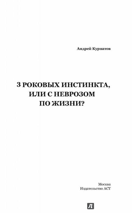 Иллюстрация 1 из 24 для 3 роковых инстинкта, или с неврозом по жизни? - Андрей Курпатов   Лабиринт - книги. Источник: Лабиринт