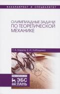 Олимпиадные задачи по теоретической механике