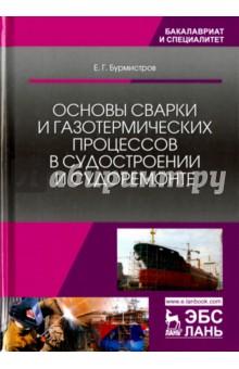 Основы сварки и газотермических процессов в судостроении и судоремонте комлев и ковыль