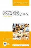 Служебное собаководство. Практикум. Учебное пособие