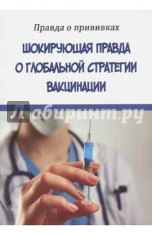 Шокирующая правда о глобальной стратегии вакцинации. Правда о прививках ()