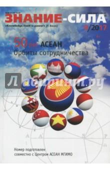 Журнал Знание-сила № 9. 2017