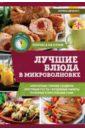 Лучшие блюда в микроволновке, Ивченко Зоряна