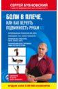 Боли в плече, или Как вернуть подвижность рукам, Бубновский Сергей Михайлович