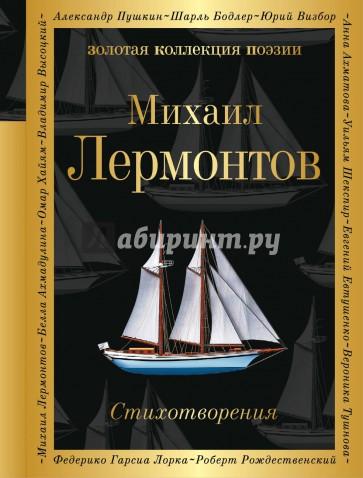 Стихотворения, Лермонтов Михаил Юрьевич