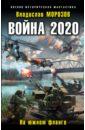 Обложка Война 2020. На южном фланге