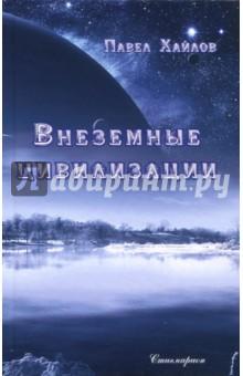 Внеземные цивилизации как землю в морфале в скайриме