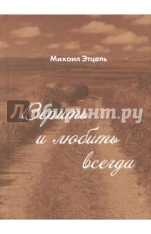 Этцель Михаил Сергеевич » Верить и Любить всегда