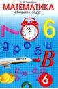 Смыкалова Е. В. Математика. 6 класс. Сборник задач смыкалова е сборник задач по математике для учащихся 6 класса