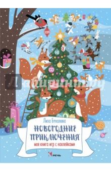 Новогодние приключения. Моя книга игр с наклейками книги издательство clever моя большая книга игр