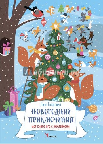 Новогодние приключения. Моя книга игр с наклейками, Бухалова Елизавета