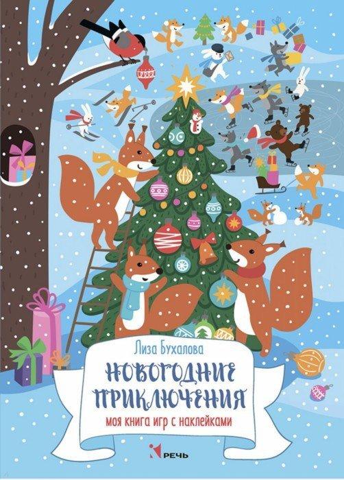 Иллюстрация 1 из 80 для Новогодние приключения. Моя книга игр с наклейками - Елизавета Бухалова | Лабиринт - книги. Источник: Лабиринт