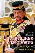 Справедливо и благородно. Султан Брунея Хассанал