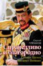 Справедливо и благородно. Султан Брунея Хассанал, Плеханов Сергей Николаевич