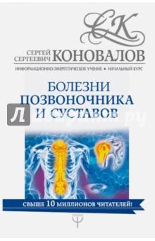 Болезни позвоночника и суставов. Начальный курс кузнецов и дикуль и касьян уник методика леч позвоночника