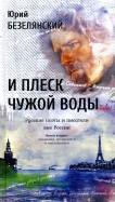 И плеск чужой воды… Русские поэты и писатели. Книга 2