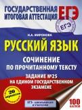 ЕГЭ. Русский язык. Сочинение по прочитанному тексту