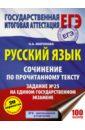 ЕГЭ. Русский язык. Сочинение по прочитанному тексту,