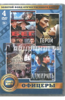 Золотой фонд отечественного кинематографа. Офицеры (4DVD).