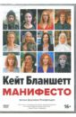Обложка Манифесто (DVD)