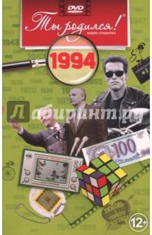 1994 год (DVD) монета номиналом 1 крона человек в полете отто лилиенталь остров мэн 1994 год