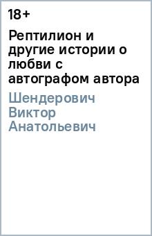Рептилион и другие истории о любви (с автографом автора)
