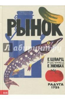 Шварц Евгений Львович » Рынок