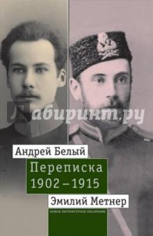 Андрей Белый и Эмилий Метнер. Переписка. 1902-1915. Том 1. 1902-1909