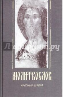 Молитвослов, крупный шрифт православный толковый молитвослов
