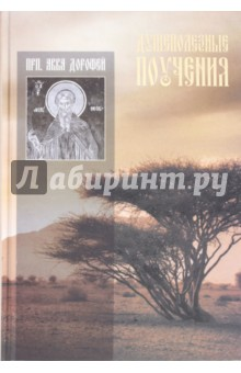 Душеполезные поучения айнден р спросите у медиума ответы на ваши часто задаваемые вопросы о духовной жизни