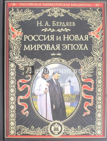 Россия и новая мировая эпоха, Н. А. Бердяев