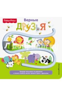 Fisher Price. Книжки-дорожки. Верные друзья эксмо помогите малышу заговорить развитие речи детей 1 3 лет