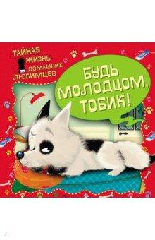 Тайная жизнь домашних любимцев. Будь молодцом, Тобик! книги эксмо хозяин собаки