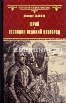 Юрий. Господин Великий Новгород голомолзин е великий новгород тверь клин вышний волочек валдай бологое