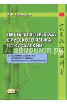 Перевод текста с русского на китайский заказать скачать реферат на тему кладка печей