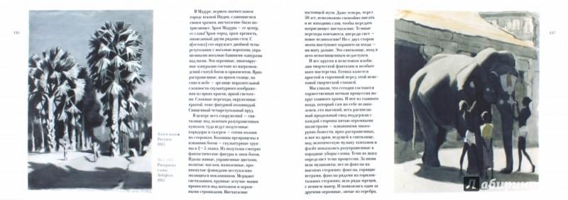 Иллюстрация 1 из 2 для Воспоминания. Материалы к биографии художника - Василий Ватагин | Лабиринт - книги. Источник: Лабиринт