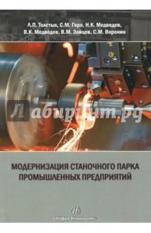 Модернизация станочного парка промышленных предприятий