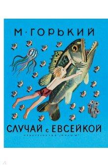 Случай с Евсейкой издательство аст воробьишко
