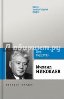 Михаил Николаев как купить мебель николаев бу