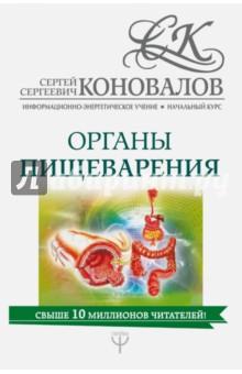 Органы пищеварения. Информационно-энергетическое Учение (Коновалов Сергей Сергеевич)