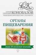 Органы пищеварения. Информационно-энергетическое Учение