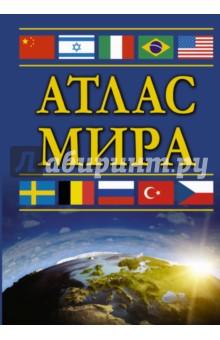 Атлас мира (компактный) кезлинг а ред обзорно географический атлас мира справочное издание