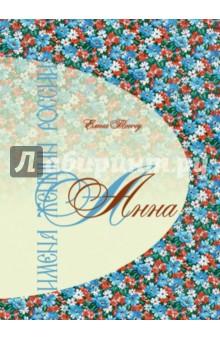 Имена женщин России. Анна шу л радуга м энергетическое строение человека загадки человека сверхвозможности человека комплект из 3 книг