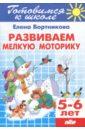 Развиваем мелкую моторику. 5-6 лет, Бортникова Елена Федоровна