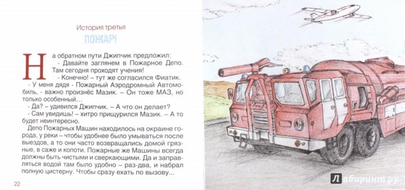 Иллюстрация 1 из 7 для Приключения Джипчика - Игорь Карде   Лабиринт - книги. Источник: Лабиринт
